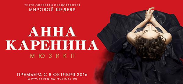 Театр оперетты афиша 2016 стоимость билета в театр моссовета